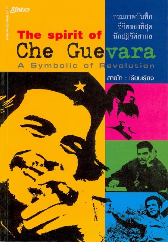 รวมภาพบันทึกชีวิตของที่สุดนักปฏิวัติสากล /สายไท, เรียบเรียง||Spirit of Che Guevara