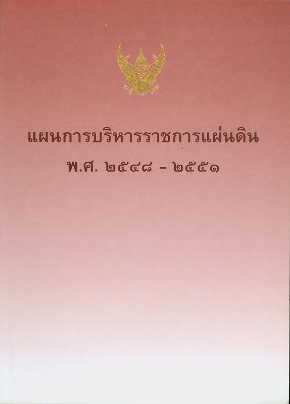 แผนการบริหารราชการแผ่นดิน พ.ศ. 2548-2551/สำนักเลขาธิการคณะรัฐมนตรี