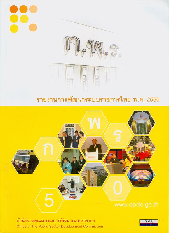 รายงานการพัฒนาระบบราชการไทย พ.ศ. 2550 /สำนักงานคณะกรรมการพัฒนาระบบราชการ (ก.พ.ร.)||รายงานการพัฒนาระบบราชการไทย ประจำปี พ.ศ. 2550