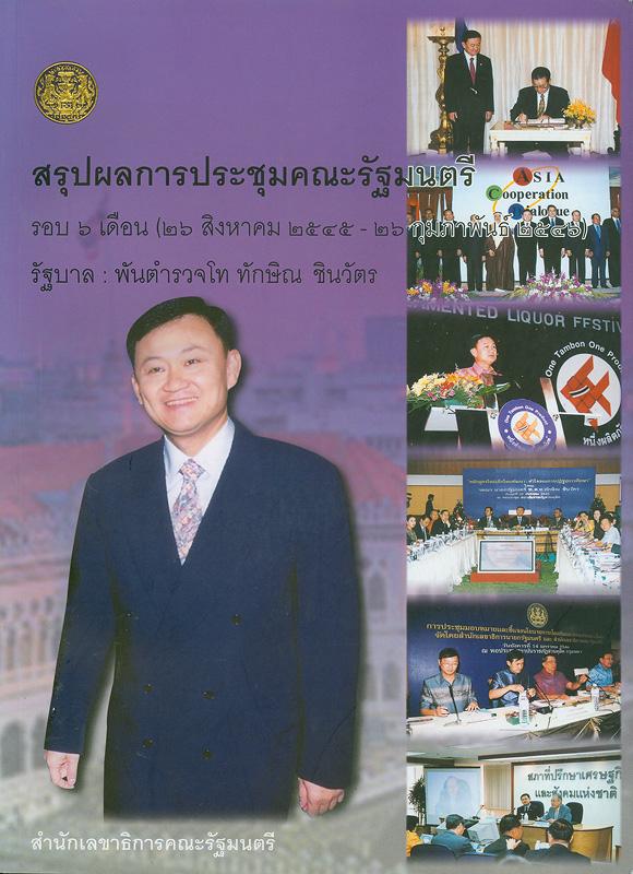สรุปผลการประชุมคณะรัฐมนตรี รอบ 6 เดือน (26 สิงหาคม 2545 - 26 กุมภาพันธ์ 2546) รัฐบาล :พันตำรวจโท ทักษิณ ชินวัตร /สำนักเลขาธิการคณะรัฐมนตรี