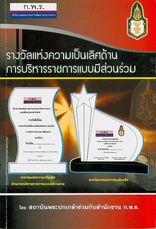 รางวัลแห่งความเป็นเลิศด้านการบริหารราชการแบบมีส่วนร่วม /ถวิลวดี บุรีกุล ... [และคนอื่น ๆ]