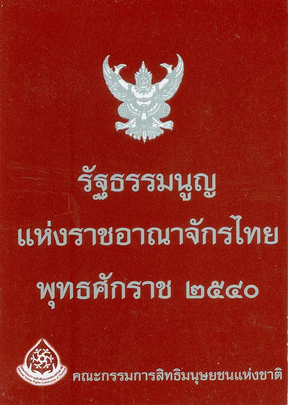รัฐธรรมนูญแห่งราชอาณาจักรไทย พุทธศักราช 2540  /จัดทำโดย สำนักงานคณะกรรมการสิทธิมนุษยชนแห่งชาติ