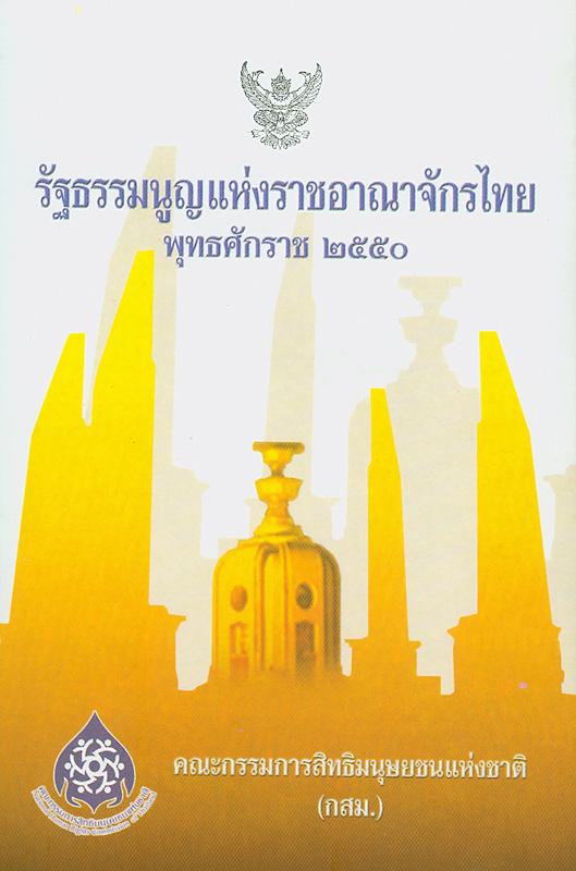 รัฐธรรมนูญแห่งราชอาณาจักรไทย พุทธศักราช 2550  /จัดทำโดย สำนักงานคณะกรรมการสิทธิมนุษยชนแห่งชาติ