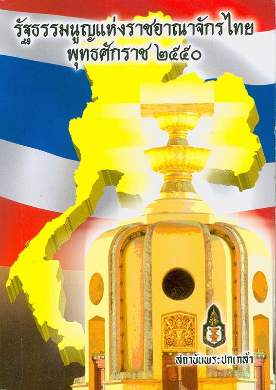รัฐธรรมนูญแห่งราชอาณาจักรไทย พุทธศักราช 2550  /จัดทำโดย สถาบันพระปกเกล้า
