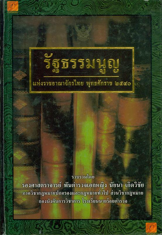 รัฐธรรมนูญแห่งราชอาณาจักรไทย พุทธศักราช 2540 /รวบรวมโดย พันตำรวจเอกหญิง นัยนา เกิดวิชัย