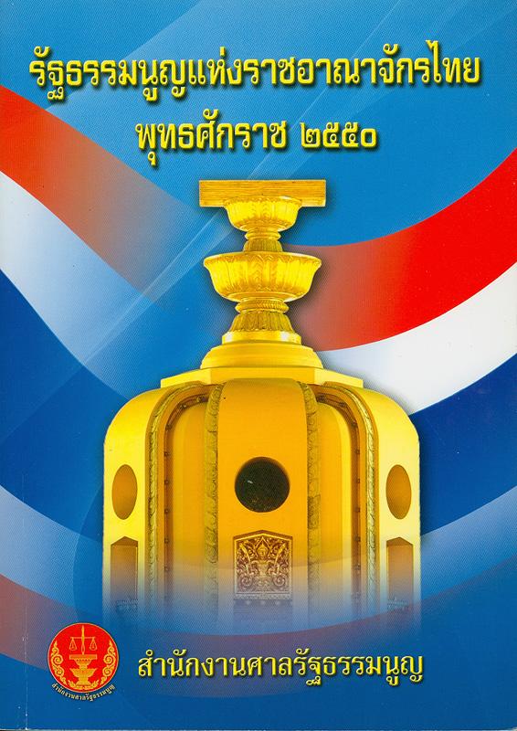 รัฐธรรมนูญแห่งราชอาณาจักรไทย พุทธศักราช 2550 /จัดทำโดย สำนักงานศาลรัฐธรรมนูญ