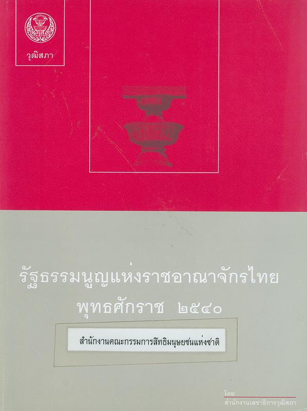 รัฐธรรมนูญแห่งราชอาณาจักรไทย พุทธศักราช 2540  /จัดทำโดย ศูนย์บริการข้อมูลและกฎหมาย สำนักงานเลขาธิการวุฒิสภา