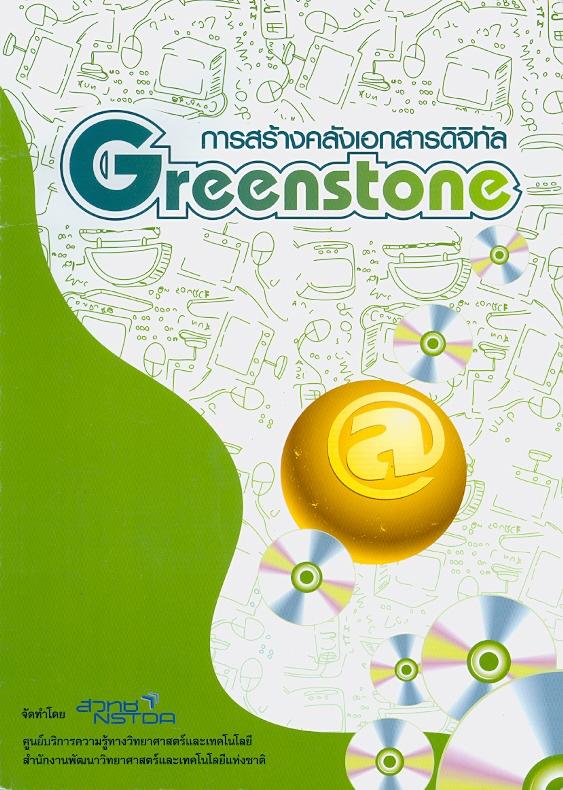 การสร้างคลังเอกสารดิจิทัล Greenstone /สุภาพร ชัยธัมมะปกรณ์ และบุญเลิศ อรุณพิบูลย์||Greenstone