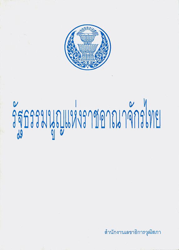 รัฐธรรมนูญแห่งราชอาณาจักรไทย /จัดทำโดย ศูนย์บริการข้อมูลและกฎหมาย สำนักงานเลขาธิการวุฒิสภา