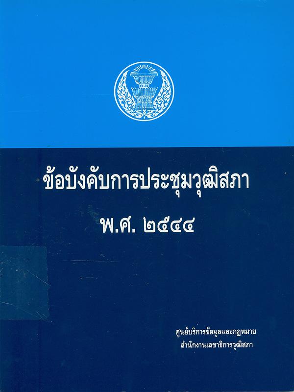 ข้อบังคับการประชุมวุฒิสภา พ.ศ. 2544 /ศูนย์บริการข้อมูลและกฎหมาย สำนักงานเลขาธิการวุฒิสภา