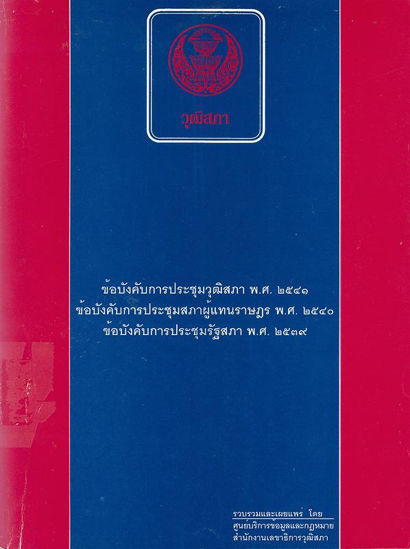 ข้อบังคับการประชุมวุฒิสภา พ.ศ. 2541 ข้อบังคับการประชุมสภาผู้แทนราษฎร พ.ศ. 2540 ข้อบังคับการประชุมของรัฐสภา พ.ศ. 2539 ข้อบังคับว่าด้วยประมวลจริยธรรมของสมาชิกสภาผู้แทนราษฎรและกรรมาธิการ พ.ศ. 2542 ระเบียบสภาผู้แทนราษฎรว่าด้วยการจัดกระทู้ถามสดเข้าระเบียบวาระการประชุม การถาม การชี้แจง หรือการตอบกระทู้ถามสด /ศูนย์บริการข้อมูลและกฎหมาย สำนักงานเลขาธิการวุฒิสภา||ข้อบังคับว่าด้วยประมวลจริยธรรมของสมาชิกสภาผู้แทนราษฎรและกรรมาธิการ พ.ศ. 2542|ข้อบังคับการประชุมวุฒิสภา พ.ศ. 2541|ข้อบังคับการประชุมของรัฐสภา พ.ศ. 2539|ข้อบังคับการประชุมสภาผู้แทนราษฎร พ.ศ. 2540