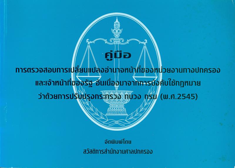 คู่มือการตรวจสอบการเปลี่ยนแปลงอำนาจหน้าที่ของหน่วยงานทางปกครองและเจ้าหน้าที่ของรัฐ อันเนื่องมาจากการบังคับใช้กฏหมาย ว่าด้วยการปรับปรุงกระทรวง ทบวง กรม (พ.ศ. 2545) /สวัสดิการสำนักงานศาลปกครอง