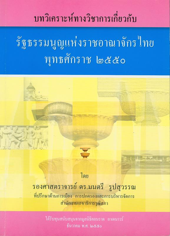 บทวิเคราะห์ทางวิชาการเกี่ยวกับรัฐธรรมนูญแห่งราชอาณาจักรไทย พุทธศักราช 2550 /มนตรี รูปสุวรรณ