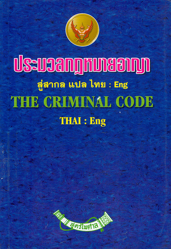 ประมวลกฎหมายอาญา :สู่สากล แปลไทย-อังกฤษ (แก้ไขถึง ฉบับที่20) /พิจารณ์โดย บุญร่วม เทียมจันทร์ ; แปลโดย ยงยุทธ์ วิริยายุทธังกุร||ประมวลกฎหมายอาญา |The criminal code : translated Thai-English update (No.20) B.E. 2007