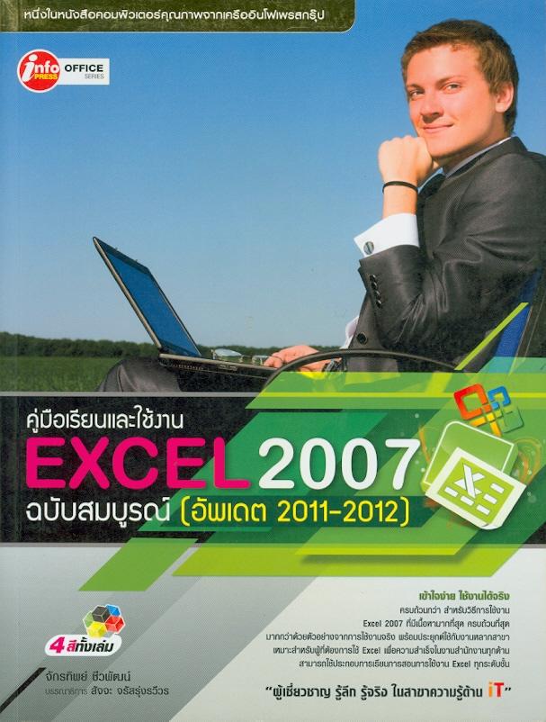 คู่มือเรียนและใช้งาน Excel 2007 ฉบับสมบูรณ์ (อัพเดต 2010-2012) /จักรทิพย์ ชีวพัฒน์ ; บรรณาธิการ สัจจะ จรัสรุ่งรวีวร||Excel 2007 ฉบับสมบูรณ์ (อัพเดต 2010-2012)