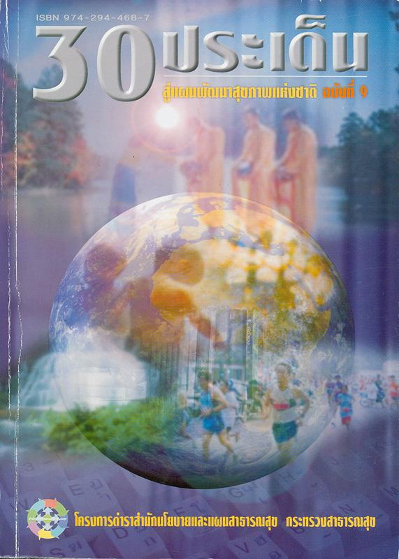 30 ประเด็นสู่แผนพัฒนาสุขภาพแห่งชาติ /โกมาตร จึงเสถียรทรัพย์ ... [และคนอื่นๆ] ; โกมาตร จึงเสถียรทรัพย์ และสุมาภรณ์ แซ่ลิ่ม, บรรณาธิการ||สามสิบประเด็นสู่แผนพัฒนาสุขภาพแห่งชาติ