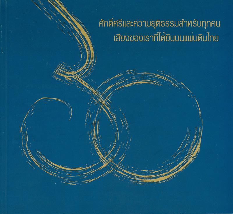 ศักดิ์ศรีและความยุติธรรมสำหรับทุกคนเสียงของเราที่ได้ยินบนแผ่นดินไทย /ทีมงานองค์การสหประชาชาติประจำประเทศไทย สำนักงานคณะกรรมการสิทธิมนุษยชนแห่งชาติ||Dignity and justice for all of us our voices are heard in Thailand