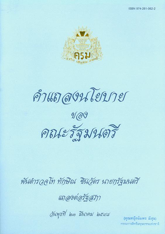 คำแถลงนโยบายของคณะรัฐมนตรี พันตำรวจโททักษิณ ชินวัตร นายกรัฐมนตรี แถลงต่อรัฐสภา วันพุธที่ 23 มีนาคม 2548