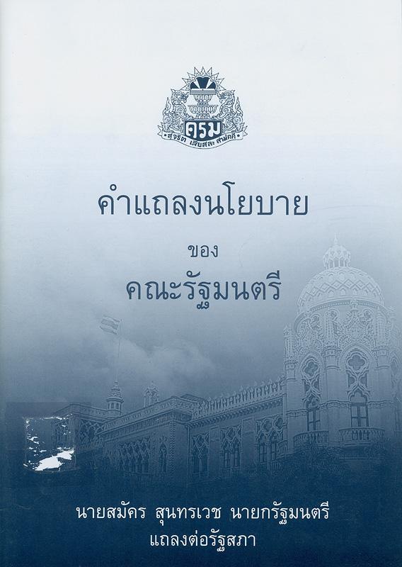 คำแถลงนโยบายของคณะรัฐมนตรี นายสมัคร สุนทรเวช นายกรัฐมนตรี แถลงต่อรัฐสภา วันจันทร์ที่ 18 กุมภาพันธ์ 2551/สำนักเลขาธิการคณะรัฐมนตรี