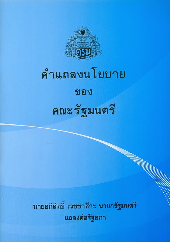 คำแถลงนโยบายของคณะรัฐมนตรี นายอภิสิทธิ์ เวชชาชีวะ นายกรัฐมนตรี แถลงต่อรัฐสภา วันจันทร์ที่ 29 ธันวาคม 2551/สำนักเลขาธิการคณะรัฐมนตรี