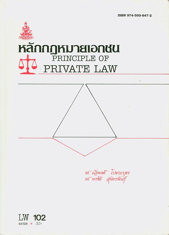 คำบรรยายหลักกฎหมายเอกชน /ณัฐพงศ์ โปษกะบุตร และ พรชัย สุนทรพันธุ์||หลักกฎหมายเอกชน|Principle of private law