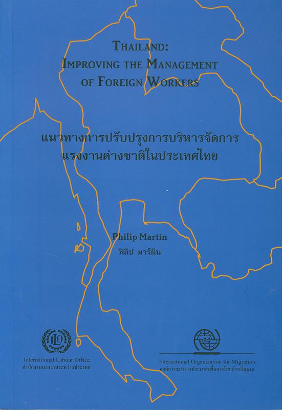 แนวทางการปรับปรุงการบริหารจัดการแรงงานต่างชาติในประเทศไทย /ฟิลิป มาร์ติน||Thailand improving the management of foreign workers