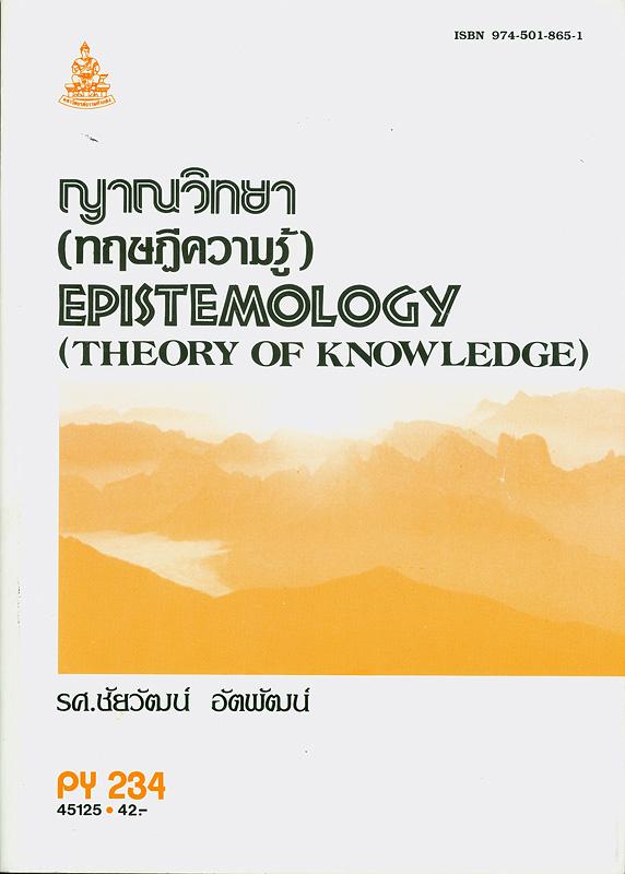 ญาณวิทยา (ทฤษฎีความรู้) /ชัยวัฒน์ อัตพัฒน์  Epistemology (Theory of knowledge)
