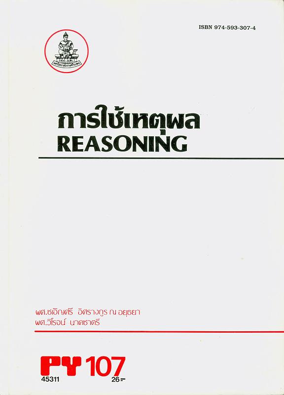 การใช้เหตุผล /ชเอิญศรี อิศรางกูร ณ อยุธยา และวิโรจน์ นาคชาตรี||Reasoning
