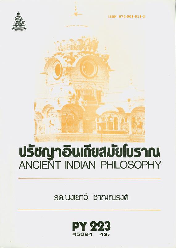 ปรัชญาอินเดียสมัยโบราณ /นงเยาว์ ชาญณรงค์||Ancient indian philosophy