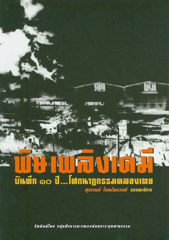 พิษเพลิงเคมี :บันทึก 10 ปี...โศกนาฏกรรมคลองเตย /เบญจรัชต์ เมืองไทย, เพ็ญโฉม ตั้ง และ สุกรานต์ โรจนไพรวงศ์, ผู้เขียน