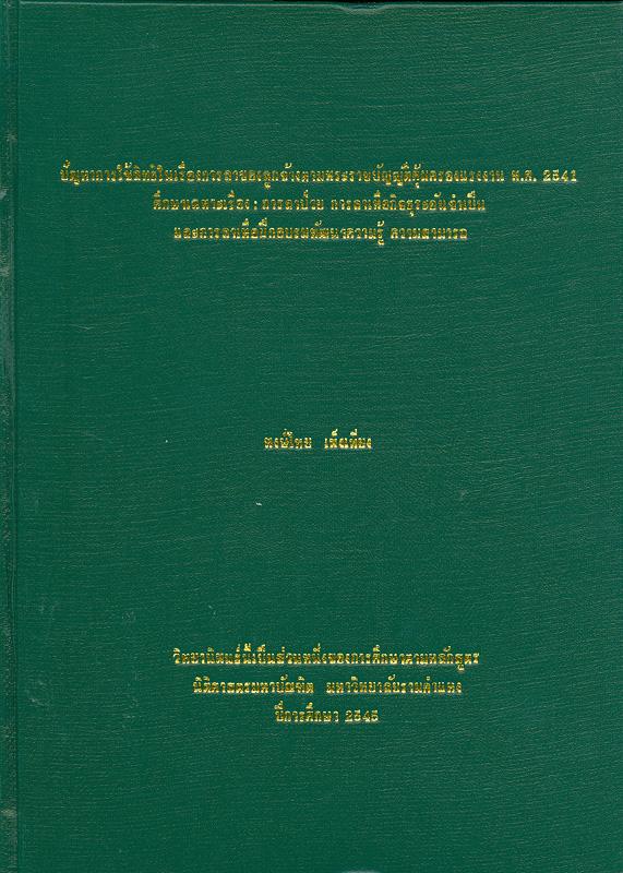 ปัญหาการใช้สิทธิในเรื่องการลาของลูกจ้างตามพระราชบัญญัติคุ้มครองแรงงาน พ.ศ. 2541 ศึกษาเฉพาะเรื่อง :การลาป่วยการลาเพื่อกิจธุระอันจำเป็นและการลาเพื่อฝึกอบรมพัฒนาความรู้ความสามารถ /พงษ์ไทย เพ็งเที่ยง