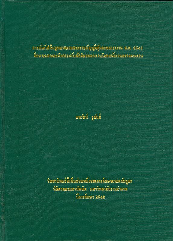 การบังคับใช้กฎหมายตามพระราชบัญญัติคุ้มครองแรงงาน พ.ศ. 2541 :ศึกษาเฉพาะกรณีการระงับข้อพิพาทแรงงานโดยพนักงานตรวจแรงงาน /นพรัตน์ รุพันธ์