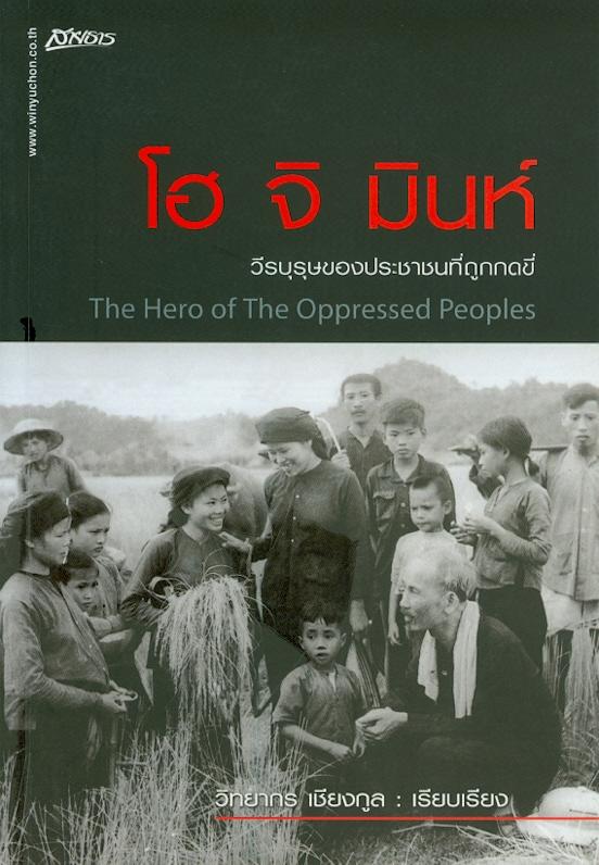 โฮ จิ มินห์ :วีรบุรุษของประชาชนที่ถูกกดขี่ / วิทยากร เชียงกูล เรียบเรียง||The Hero of the oppressed peoples