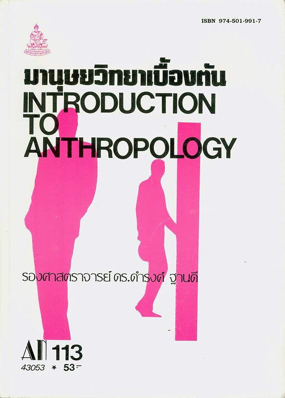 มานุษยวิทยาเบื้องต้น /ดำรงค์ ฐานดี||Introduction to anthropology