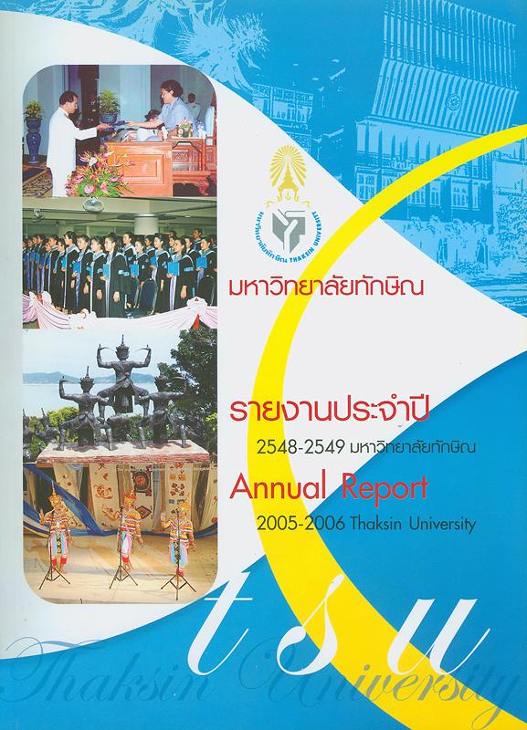 รายงานประจำปี 2548-2549 มหาวิทยาลัยทักษิณ /มหาวิทยาลัยทักษิณ||Annual report 2005-2006 Thaksin University|รายงานประจำปี มหาวิทยาลัยทักษิณ