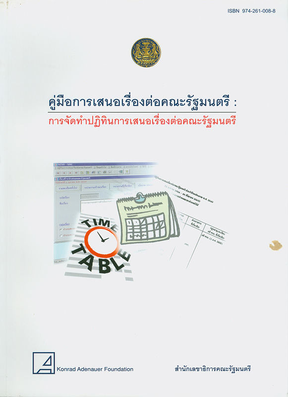 คู่มือการเสนอเรื่องต่อคณะรัฐมนตรี :การจัดทำเรื่องเสนอต่อคณะรัฐมนตรี /สำนักงานเลขาธิการคณะรัฐมนตรี||การจัดทำเรื่องเสนอต่อคณะรัฐมนตรี
