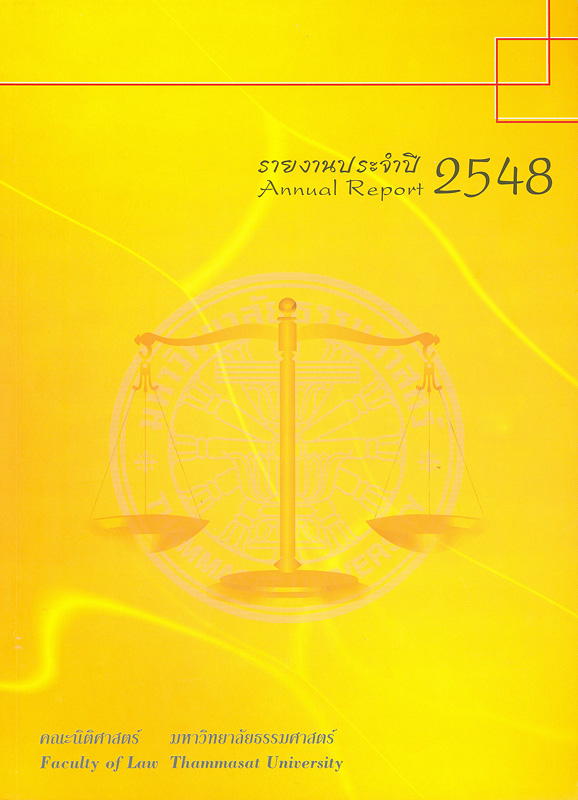 รายงานประจำปี 2548 คณะนิติศาสตร์ มหาวิทยาลัยธรรมศาสตร์ /คณะนิติศาสตร์ มหาวิทยาลัยธรรมศาสตร์ ||รายงานประจำปี คณะนิติศาสตร์ มหาวิทยาลัยธรรมศาสตร์ |Annual report 2005 Faculty of Law Thammasat University