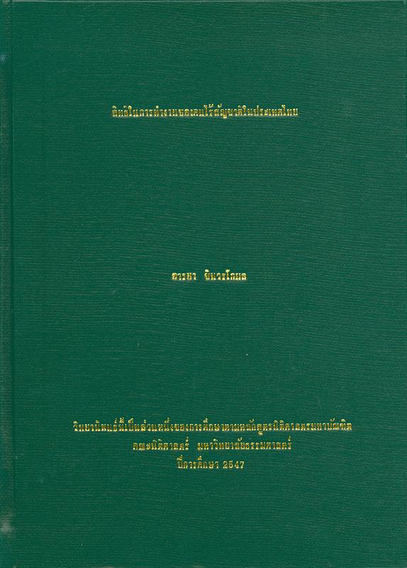 สิทธิในการทำงานของคนไร้สัญชาติในประเทศไทย /อารยา ชินวรโกมล||The rights to work of statelessperson in Thailand