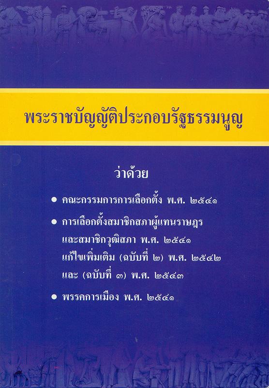 พระราชบัญญัติประกอบรัฐธรรมนูญว่าด้วยคณะกรรมการการเลือกตั้ง พ.ศ. 2541 พระราชบัญญัติประกอบรัฐธรรมนูญว่าด้วยการเลือกตั้งสมาชิกสภาผู้แทนราษฏรและสมาชิกวุฒิสมาชิกวุฒิสภา พ.ศ. 2541 แก้ไขเพิ่มเติม (ฉบับที่ 2) พ.ศ. 2542 และ (ฉบับที่ 3) พ.ศ. 2543 พระราชบัญญัติประกอบรัฐธรรมนูญว่าด้วยพรรคการเมือง พ.ศ. 2541 /กองกรรมาธิการสภาผู้แทนราษฏร คณะกรรมการการเลือกตั้ง||พระราชบัญญัติประกอบรัฐธรรมนูญว่าด้วยคณะกรรมการการเลือกตั้ง พ.ศ. 2541 พระราชบัญญัติประกอบรัฐธรรมนูญว่าด้วยการเลือกตั้งสมาชิกสภาผู้แทนราษฏรและสมาชิกวุฒิสมาชิกวุฒิสภา พ.ศ. 2541 แก้ไขเพิ่มเติม (ฉบับที่ 2) พ.ศ. 2542 และ (ฉบับที่ 3) พ.ศ. 2543|พระราชบัญญัติประกอบรัฐธรรมนูญว่าด้วยพรรคการเมือง พ.ศ. 2541