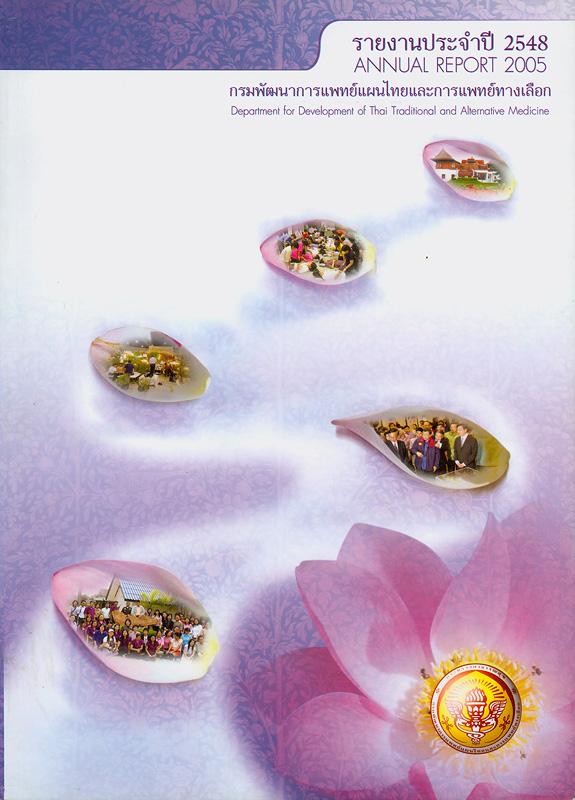 รายงานประจำปี 2548 กรมพัฒนาการแพทย์แผนไทยและการแพทย์ทางเลือก /กรมพัฒนาการแพทย์แผนไทยและการแพทย์ทางเลือก  Annual report 2005 Department for Development of Thai Traditional and Alternative Medicine รายงานประจำปี กรมพัฒนาการแพทย์แผนไทยและการแพทย์ทางเลือก