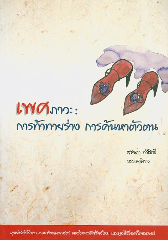 เพศภาวะ :การท้าทายร่าง การค้นหาตัวตน /สุชาดา ทวีสิทธิ์, บรรณาธิการ||โครงการหนังสือชุด Gender, sexuality and reproductiverights and health in the Mekong Sub-Region