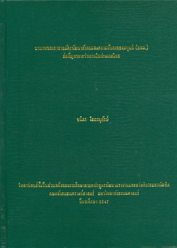 บทบาทของอาสาสมัครพัฒนาสังคมและความมั่นคงของมนุษย์ (อพม.) ต่อปัญหาการว่างงานในประเทศไทย /ชนิดา โอภานุรักษ์||Social Development and Human Security volunteers and the roles in alleviating unemployment problems