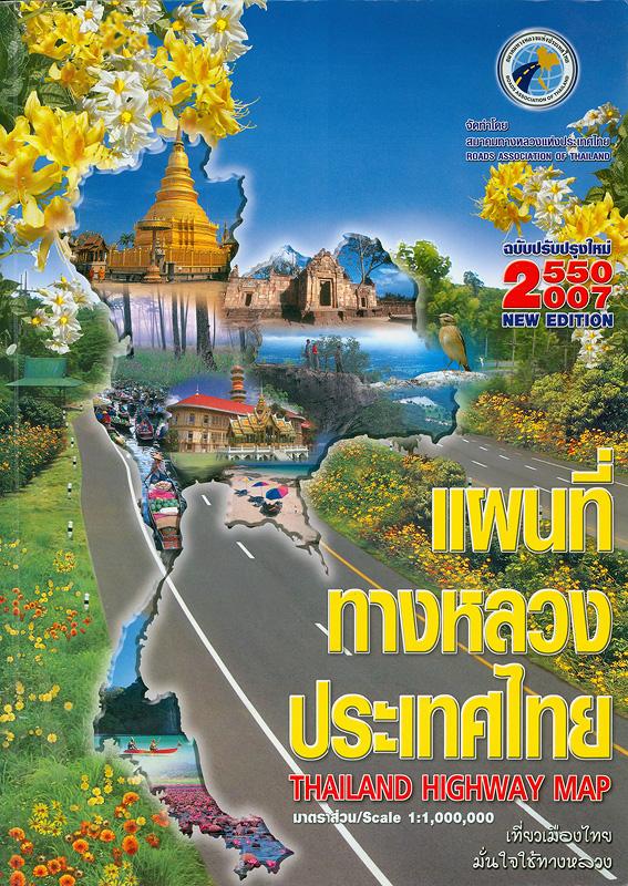 แผนที่ทางหลวงประเทศไทย /สมาคมทางหลวงแห่งประเทศไทย  Thailand highway map