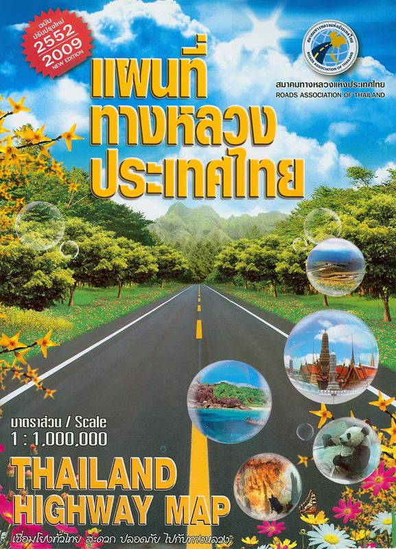 แผนที่ทางหลวงประเทศไทย /สมาคมทางหลวงแห่งประเทศไทย||Thailand highway map