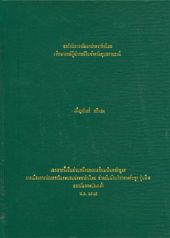 สตรีกับการพัฒนาประชาธิปไตย : ศึกษากรณีผู้นำสตรีในจังหวัดอุบลราชธานี /เพ็ญพักตร์ ศรีทอง