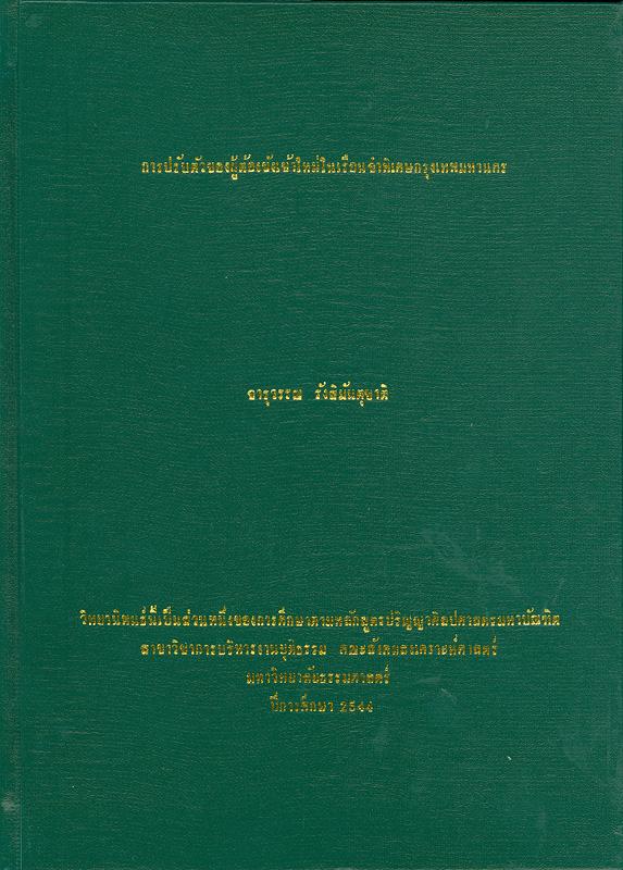 การปรับตัวของผู้ต้องขังเข้าใหม่ในเรือนจำพิเศษกรุงเทพมหานคร /จารุวรรณ รังสิมันตุชาติ||The adaptation of newly admitted inmates in Bangkok Remand Prison