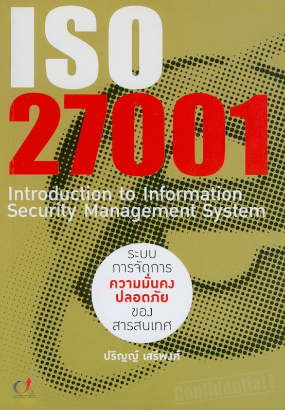 ISO 27001 Introduction to information security management system :ระบบการจัดการความมั่นคงปลอดภัยของสารสนเทศ /ปริญญ์ เสรีพงศ์||ระบบการจัดการความมั่นคงปลอดภัยของสารสนเทศ