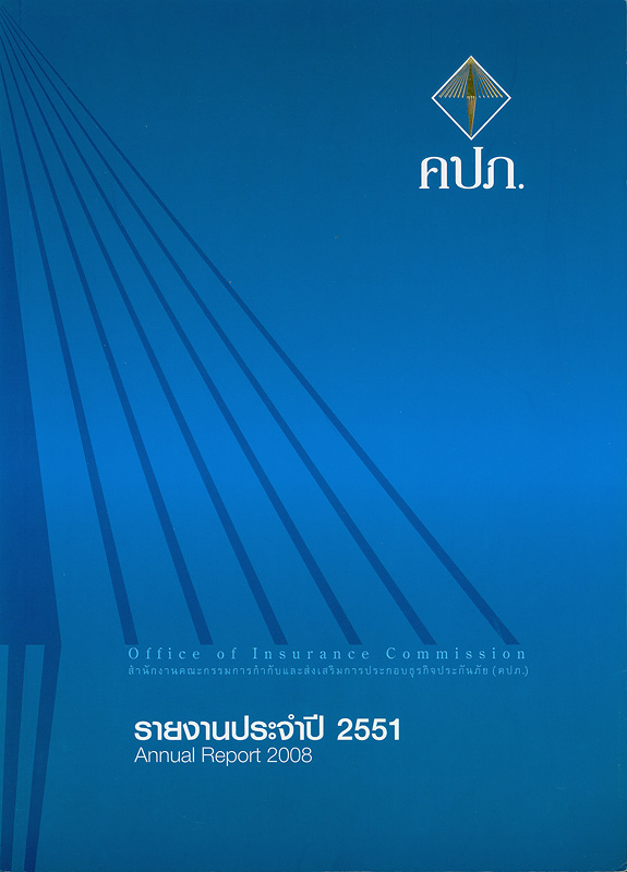 รายงานประจำปี 2551 สำนักงานคณะกรรมการกำกับและส่งเสริมการประกอบธุรกิจประกันภัย /สำนักงานคณะกรรมการกำกับและส่งเสริมการประกอบธุรกิจประกันภัย (คปภ.)  Annual report 2008 Office of Insurance commission รายงานประจำปี สำนักงานคณะกรรมการกำกับและส่งเสริมการประกอบธุรกิจประกันภัย