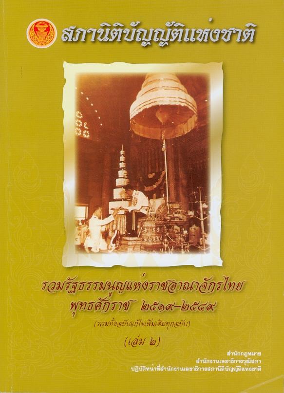 รวมรัฐธรรมนูญแห่งราชอาณาจักรไทย พุทธศักราช 2519-2549 :(รวมทั้งฉบับแก้ไขเพิ่มเติมทุกฉบับ).เล่มที่ 2 /สำนักกฎหมาย สำนักงานเลขาธิการสภาผู้แทนราษฎร