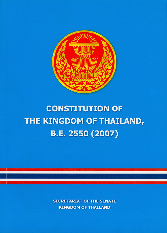 Constitution of the Kingdom of Thailand B.E. 2550 (2007) /[prepared by: Phicheth Kitisin]